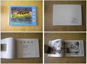 《雪地追踪》,50开罗兴绘,上海2009出版,4995号,连环画