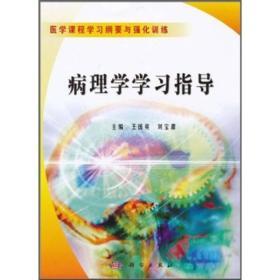 医学课程学习纲要与强化训练:病理学学习指导