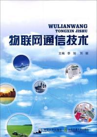物联网通信技术 李旭 北京交通大学出版社 9787512117211