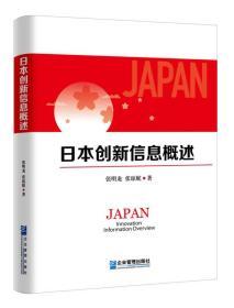 日本创新信息概述
