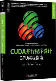 CUDA并行程序设计