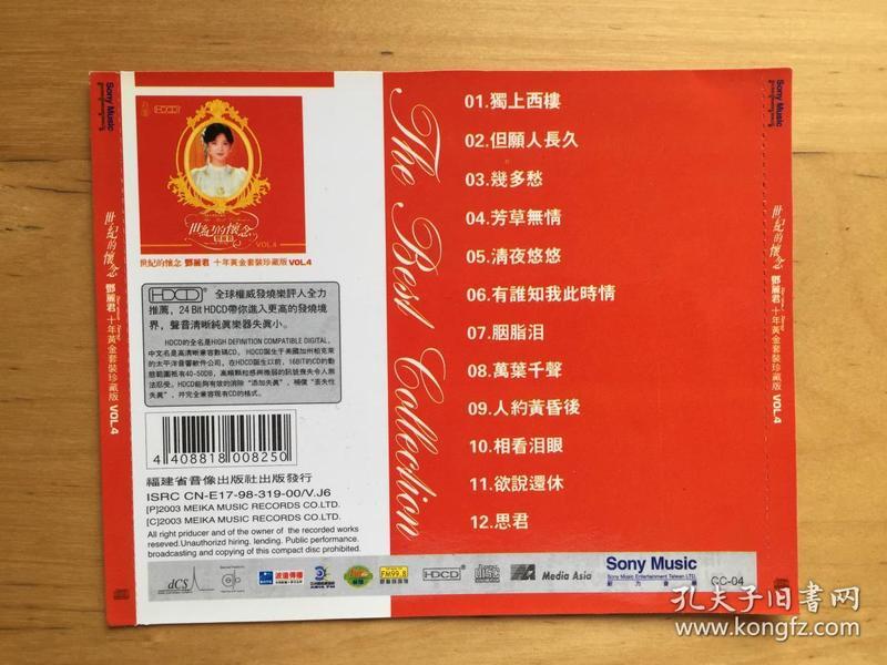 邓丽君 世纪的怀念 VOL.4    CD封底
