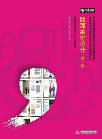 """版面编排设计(第2版)/高等院校艺术学门类""""十三五""""规划教材"""