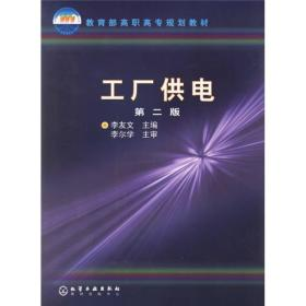 ξ工厂供电(李友文)(二版)
