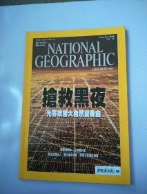 国家地理杂志 NATIONAL GEOGRAPHIC( 2008年11月)