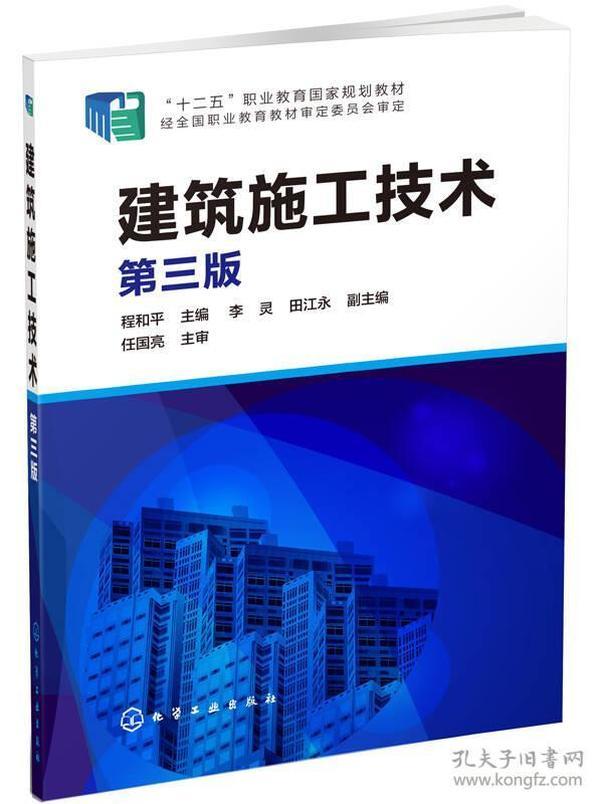 ξ建筑施工技术 第三版
