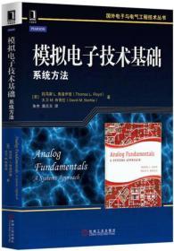 模拟电子技术基础:系统方法