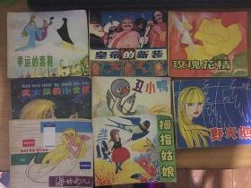 彩色连环画:安徒生童话 (玫瑰花精 丑小鸭 皇帝的新装 拇指姑娘 卖火柴的小女孩 野天鹅 幸运的套鞋 海的女儿) 全8册合售