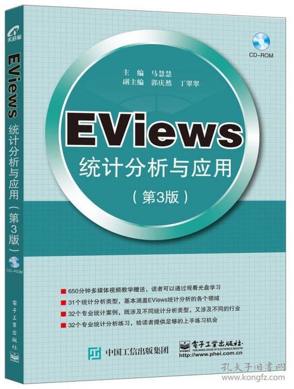 EViews统计分析与应用(第3版)
