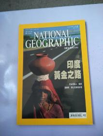 国家地理杂志 NATIONAL GEOGRAPHIC( 2008年10月)