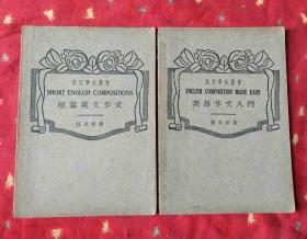 民国外文书 英文学生丛书2册合售:英语作文入门【民国28年再版】;短篇英文作文【民国26年初版】