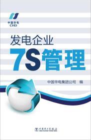 发电企业7S管理
