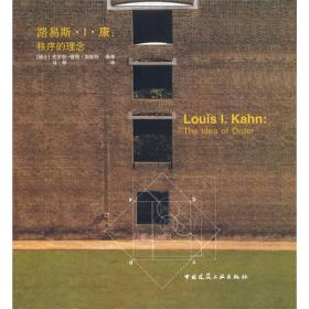 路易斯.I.康:秩序的理念:LOUIS I.KAHN:The idea of order