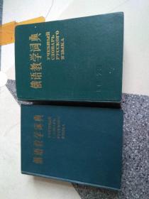 俄语教学词典(A--O, N--Я)全2册
