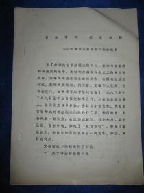 云南省首届书学讨论会纪要(油印本)