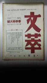 民国  1946年 文卒杂志  5本合售
