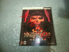 暗黑破坏神II——权威攻略指南