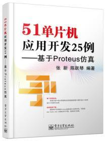 51单片机应用开发25例:基于Proteus仿真