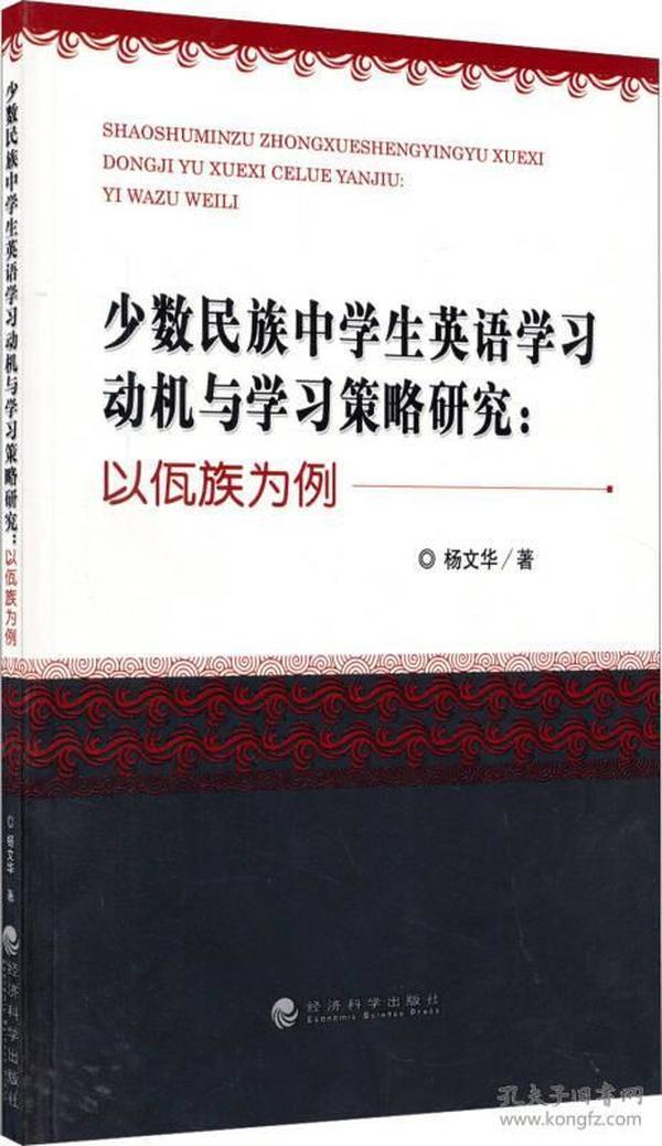 少数民族中学生英语学习动机与学习策略研究:以佤族为例