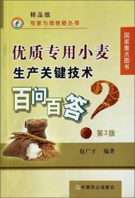 正版包邮微残-优质专用小麦生产关键技术百问百答?-第3版-精品版CS9787109187191