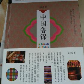 非物质文化遗产记忆档案:中国鲁锦