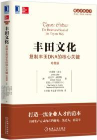 丰田文化:复制丰田DNA的核心关键(珍藏版)