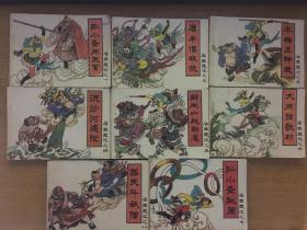 后西游记  连环画全1-8册 大缺本 天津人民美术出版社