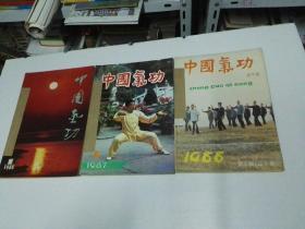 创刊号:中国气功 (1986第1--4期全年,1987第1--4期全年,1988第1--3期) 11本合售