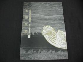 中国历代碑帖集粹:汉张迁碑(16开,2版2印)