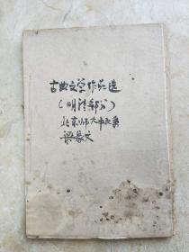 古典文学作品选 明清部分【油印本】