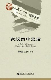 武汉四中史话