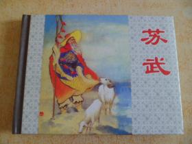 连环画 苏武  精装版  2003 一版一印