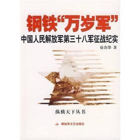 钢铁万岁军一中国人民解放军第三十八军征战纪实