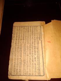 光绪新刊《星平要诀百年经》木刻 全一册
