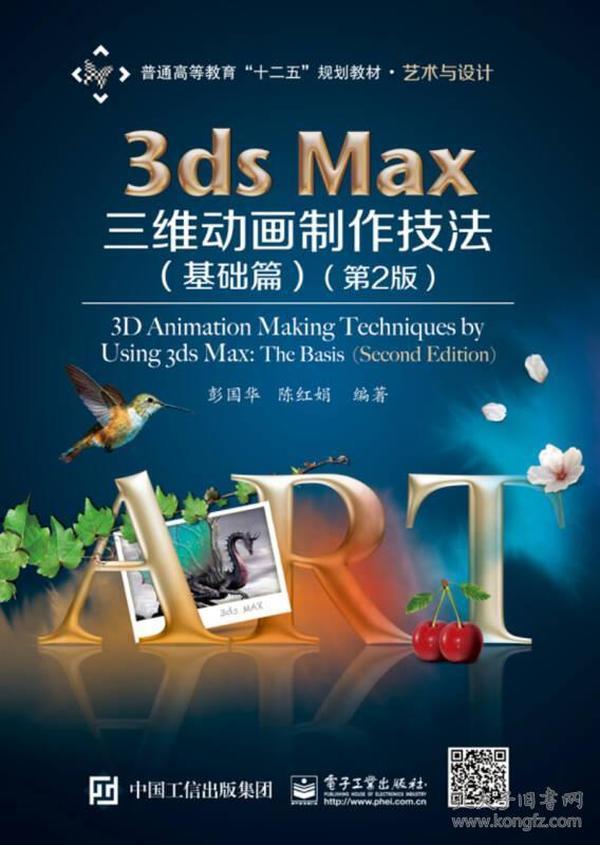 """3ds Max三维动画制作技法(基础篇)(第2版)/普通高等教育""""十二五""""规划教材·艺术与设计"""