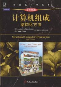 计算机组成(第 6 版):结构化方法