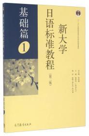 """新大学日语标准教程(第二版 基础篇1)/""""十二五""""普通高等教育本科国家级规划教材"""