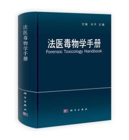 【不给代购发货】法医毒物学手册