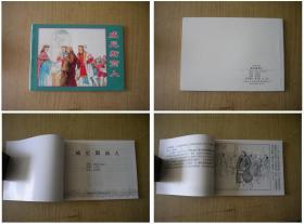 《威尼斯商人》,50开张明曹绘,上海2009出版,4996号,连环画