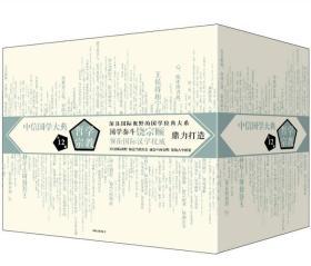 中信国学大典 哲学宗教(礼盒套装共12册),全新,未开封G