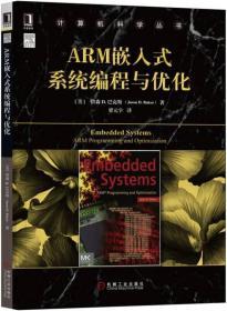ARM嵌入式系统编程与优化