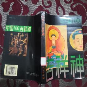 中国100吉祥神