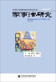 家事法研究(2016年卷)