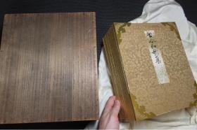 复制品   元永本 古今和歌集  顶级木版原色复制100页 云母纸等高级纸张  昭和44年 1969年 原装木盒 真正下真迹一等  错过不再