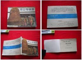 《寒山寺钟声》环球旅游第五册。花城1984.5一版一印,1053号,连环画