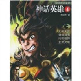 神话英雄4