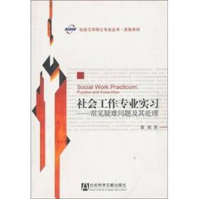 社会工作硕士专业丛书·实务系列:社会工作专业实习--常见疑难问题及其处理