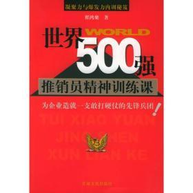 世界500强推销员精神训练课