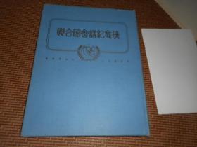 联合国会议纪念册 英汉对照1945年出版布面精装