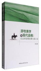 游牧美学与现代品格:社会转型期的蒙古族小说